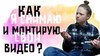 КАК Я СНИМАЮ И МОНТИРУЮ СВОИ ВИДЕО???КАК ПОСТАВИТЬ ОБЛОЖКУ НА ВИДЕО ЧЕРЕЗ ТЕЛЕФОН???