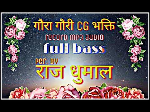 गौरा गौरी CG भक्ति mp3 record song । full bass । जोरदार प्रदर्शन by Raj Dhumal