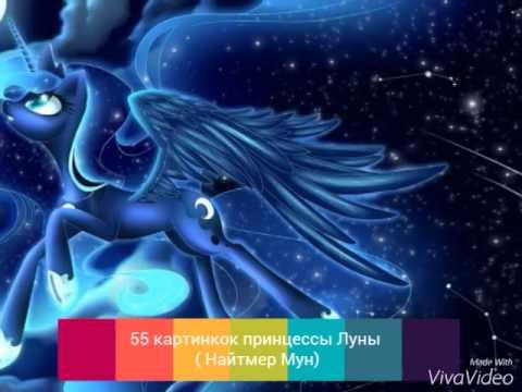 55 картинок принцессы Луны