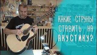 Какие струны ставить на акустическую гитару. www.gitaraclub.ru