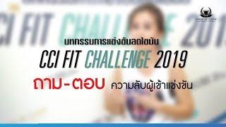 ถาม - ตอบ ความลับผู้เข้าแข่งขัน CCI Fit Challence 2019