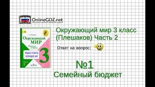 видео ГДЗ по окружающему миру для 3 класса  А.А. Плешаков