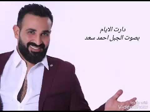 دارت الأيام بصوت الجبل احمد سعد