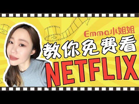 2020最新免费看Netflix!无需注册和信用卡!Emma小姐姐技术福利大放送!!只需2分钟小白也能轻松看奈飞