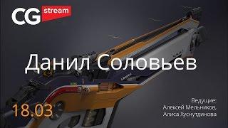 ИСПОЛЬЗОВАНИЕ 3Д ПАКЕТОВ  в процессе  разработки концепт-дизайна оружия. CG Stream. Данил Соловьев