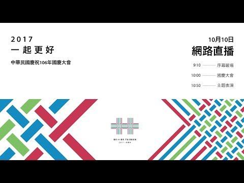中華民國中樞暨各界慶祝106年國慶大會 │ The 106th National Day Celebration of the Republic of China (Taiwan)