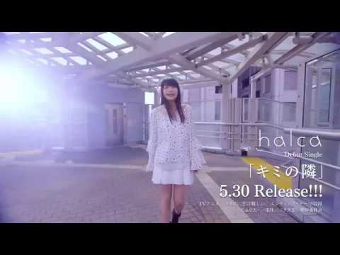 halca 『キミの隣』Music Video