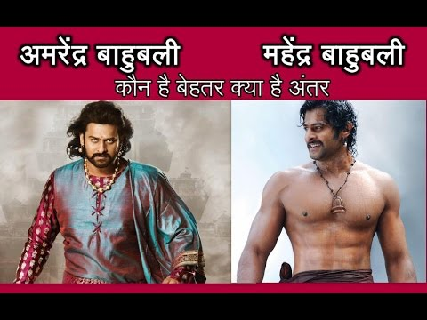 Download 1 NO. Bahubali !! Amrendra vs Mahendra bahubali. who is better ? comparison in hindi.