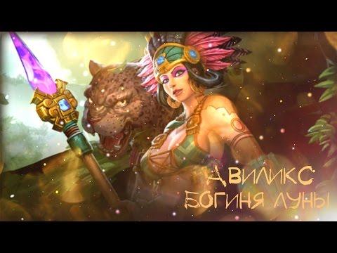 видео: smite - Авиликс  build guide // Игра за Авиликс  // Богиня луны