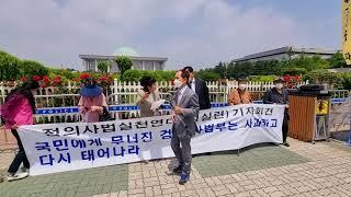 사법정의국민연대강남구기자회견0605국회