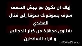 إياك ان تكون من جيش الخسف  /الشيخ حسن التهامي