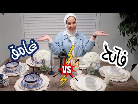 اختاروا معي سفرة رمضان - خوله