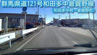 群馬県道121号和田多中倉賀野線(和田多中町~倉賀野町)