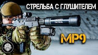 СТРЕЛЬБА С ГЛУШИТЕЛЕМ ИЗ MP9. АДСКАЯ МЯСОРУБКА из Швейцарии! Анонс обзора пистолета-пулемета!