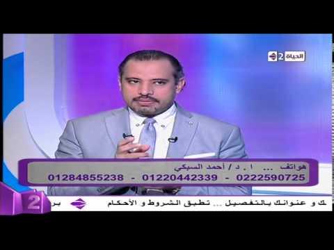 طبيب الحياة – ما الذي يميز عملية التحويل المصغر للمعدة عن التدبيس والتكميم – د. أحمد السبكي