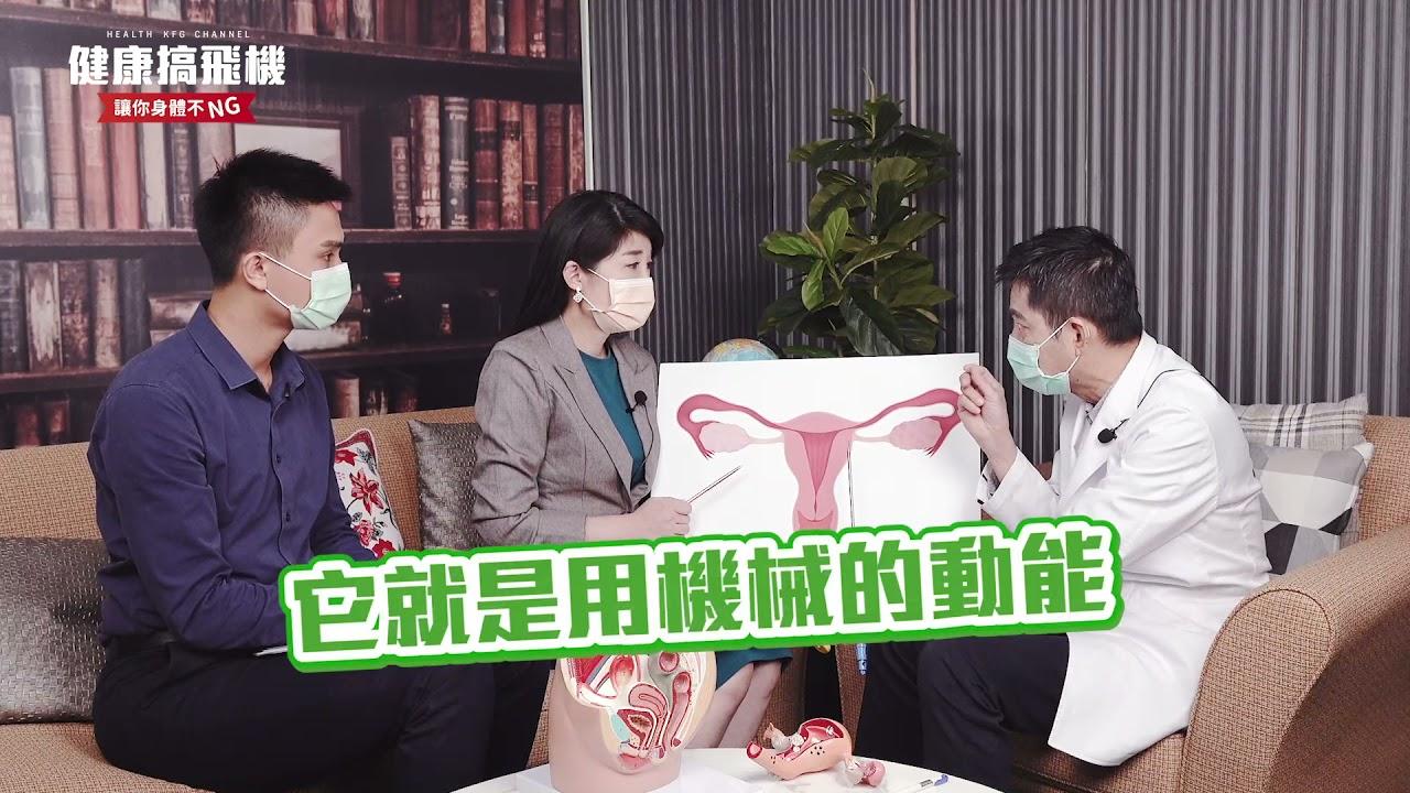 【李世明醫師】肌瘤導致不孕 醫籲:積極治療現生機 健康醫療網