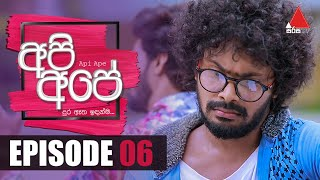 Api Ape | අපි අපේ | Episode 6 | Sirasa TV Thumbnail