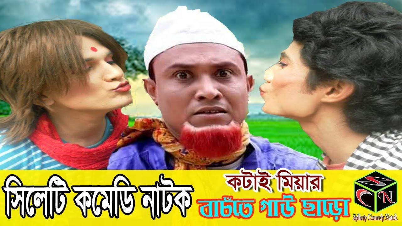 Kotai Miahr Natok Bachote Gaw Charo | কটাই মিয়ার নাটক বাচঁতে গাও ছাড় | Sylheti Comedy Natok | SCN