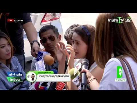 คดีสุนัขกัดดาราส่อเค้าบานปลาย | 15-01-59 | เช้าข่าวชัดโซเชียล | ThairathTV