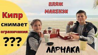 КИПР влог сезон 2021 будет ли Пляж Макензи Ларнака Как Кипр снимает ограничения