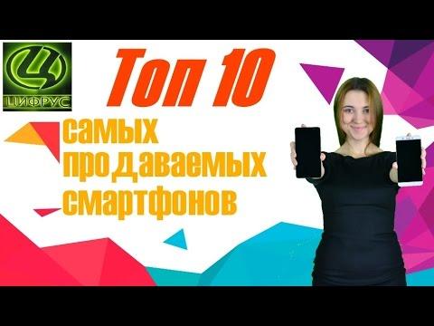 Топ 10 самых продаваемых смартфонов от сайта Cifrus.ru