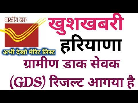 खुशखबरी! हरियाणा ग्रामीण डाक सेवक #GDS रिजल्ट आचुका है! Haryana GDS Merit List 682 post