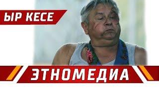 ЫР КЕСЕ | Кыска Метраждуу Кино - 2010 | Режиссер - Нурлан Асанбеков