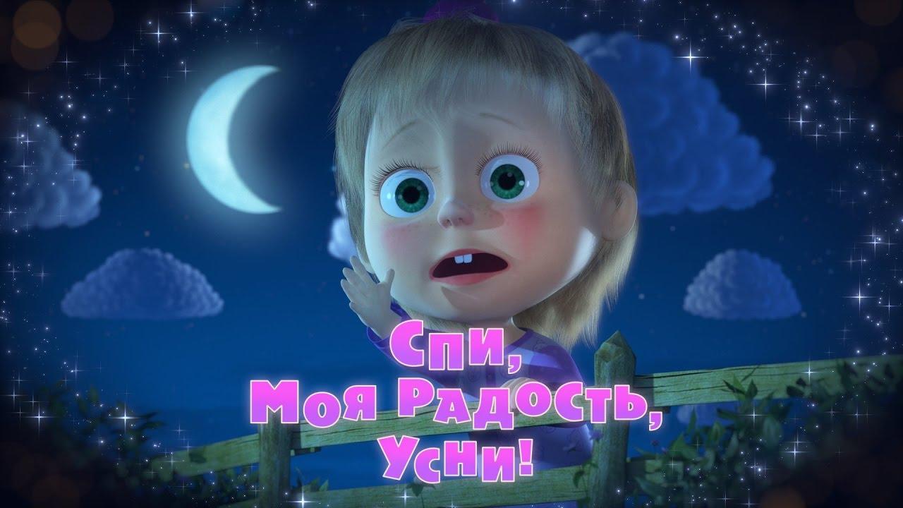 Маша и Медведь - Спи, моя радость, усни! (Трейлер 2) Скоро новая серия!