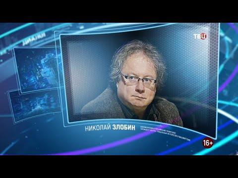 Николай Злобин. Право