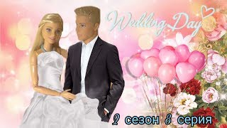 Barbie Life 2 сезон 8 серия