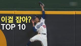 홈런을 막는 외야수들 TOP 10