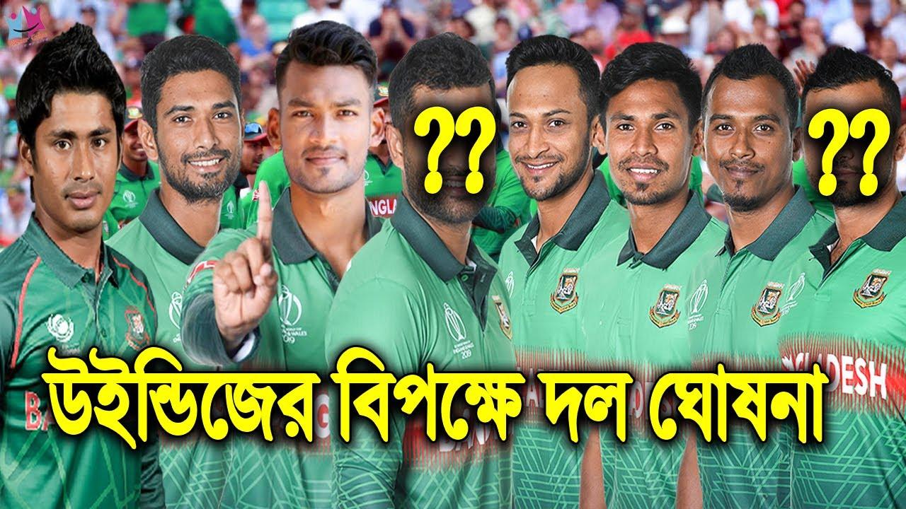 গোপন তথ্য ফাঁস! দেখুন কেমন হবে উইন্ডিজের বিপক্ষে ওয়ানডে একাদশ ও পরিকল্পনা। Ban vs Wi Series 2021