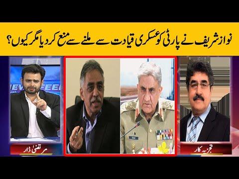 محمد زبیر کی آرمی چیف سے دو ملاقاتیں، کیا سیاستدانوں کو فوجیوں سے ملنا چاہیے؟ جانیئے افتخار احمد سے