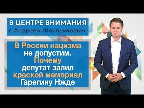 В России нацизма