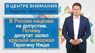 В России нацизма не допустим. Почему депутат залил краской мемориал Гарегину Нжде. В центре внимания