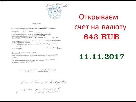 Открытие счета в Сбербанке на валюту с кодом 643 RUB 11.11.2017