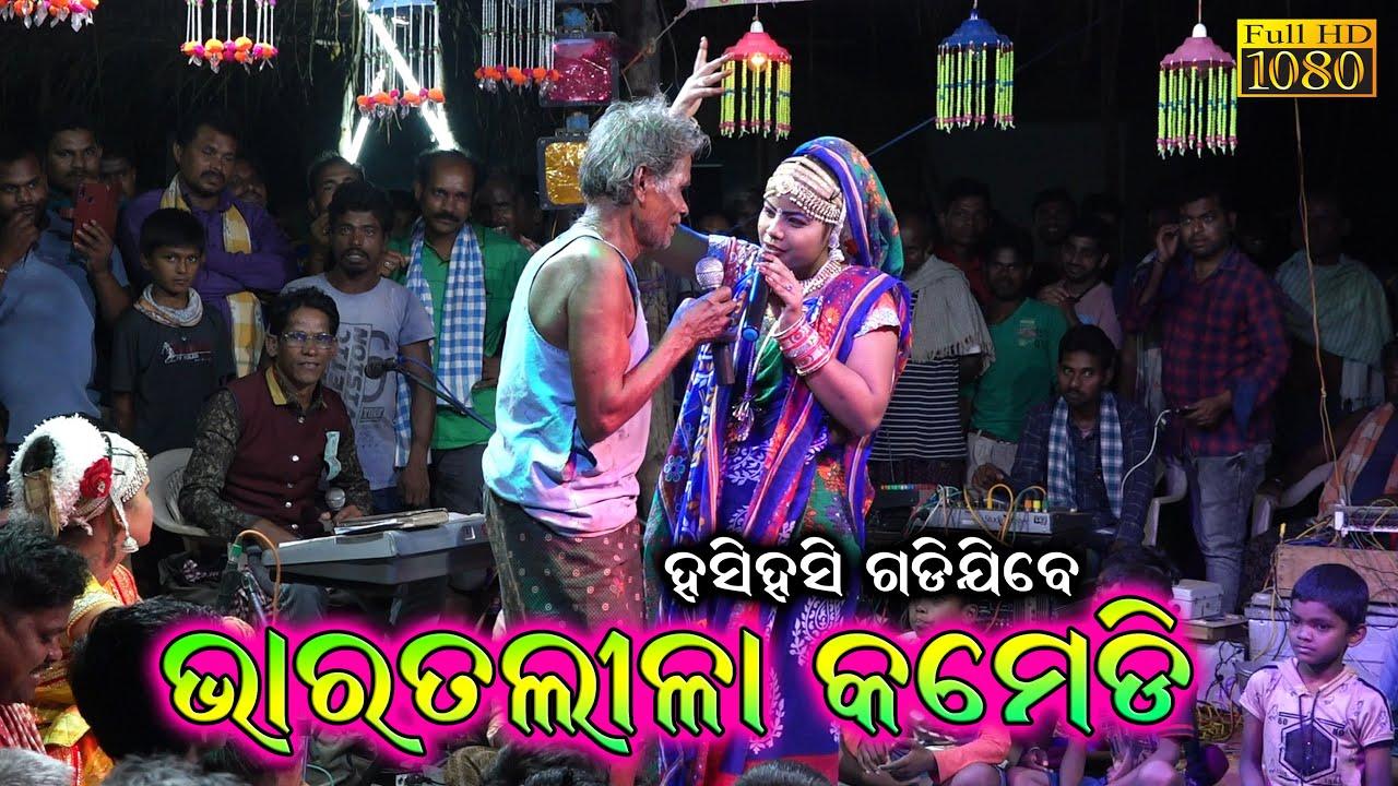 ଭାରତ ଲିଳା କମେଡି// @SK JATRA Bharat Lila Comedy//Mundula Bharata lila Odia Bharat Lila Babula Sahu