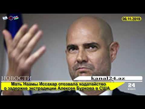 Мать Наамы Иссахар отозвала ходатайство о задержке экстрадиции Алексея Буркова в США