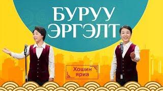 """Христийн сүмийн хошин яриа """"Буруу эргэлт"""" Бурханы дуу хоолойг сонсоор л төөрөхгүй шүү Монгол хэлээр"""