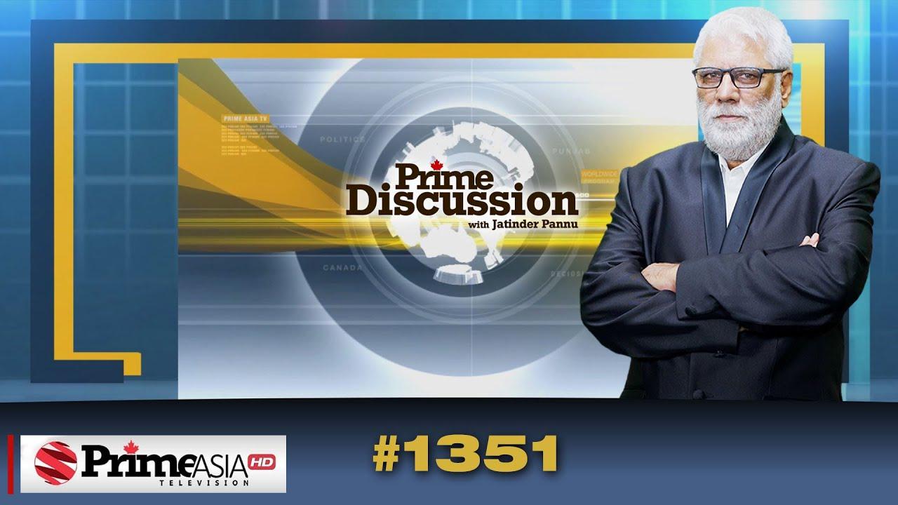 Download Prime Discussion (1351) || ਕਿਸਾਨਾਂ ਨਾਲ ਭਾਜਪਾ ਪਈ ਟਕਰਾਅ ਦੇ ਰਾਹ