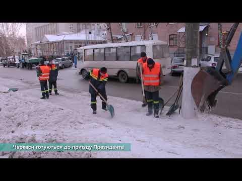 Телеканал АНТЕНА: Черкаси готуються до приїзду Президента