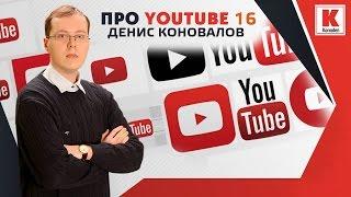 YouTube скатывается в социальную сеть? Про YouTube 16 #konoden