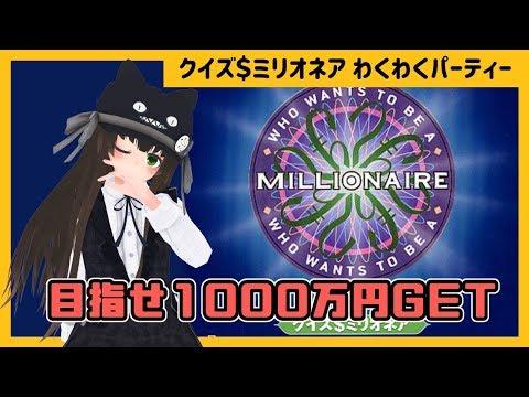 【PS1版クイズ$ミリオネア】今日は1人で1000万円GETに挑戦です【クゥ/VTuber】