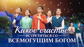 Христианские песни прославления «Какое счастье встретиться со Всемогущим Богом» (Христианский танец)