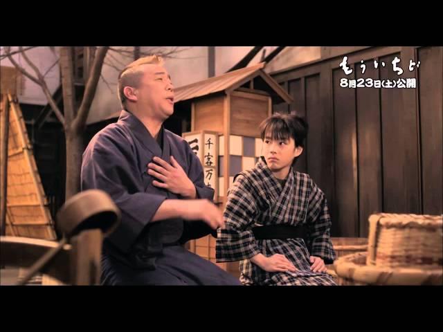 「笑点」でおなじみの林家たい平が落語を指導!映画『もういちど』特別映像