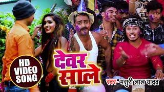 आ गया मसूरी लाल का सुपरहिट होली गीत   #Dever Saale   देवर साले   New Holi Song 2019