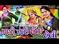 Madi Mari Hetni Heli   Part 4   Non Stop   Gujarati Dj Mix Songs   Ambe Maa Songs   Navratri 2016 video