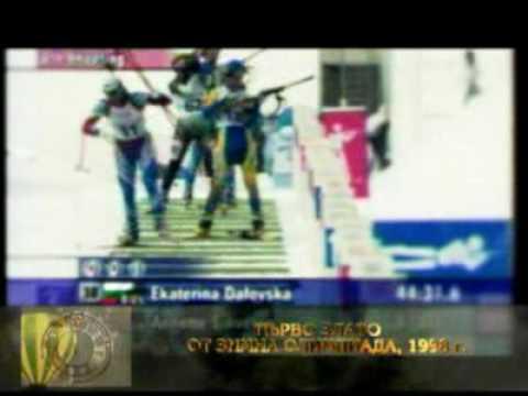 Ekaterina  Dafovska - Winter Olympics 1998