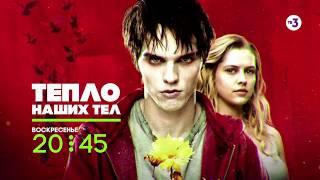 Самый романтичный зомби-апокалипсис | Тепло наших тел | 29 сентября в 20:45 на ТВ-3