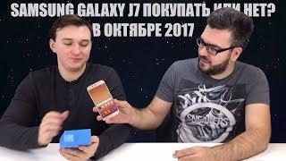 Samsung Galaxy J7 (2017) ПОКУПАТЬ ИЛИ НЕТ? В ОКТЯБРЕ 2017